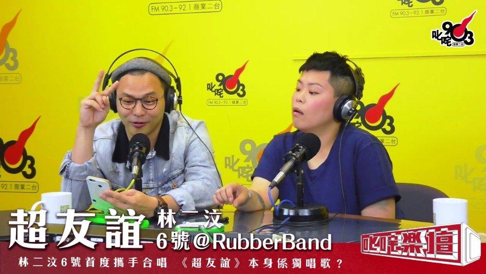林二汶6號首度攜手合唱 《超友誼》本身係獨唱歌