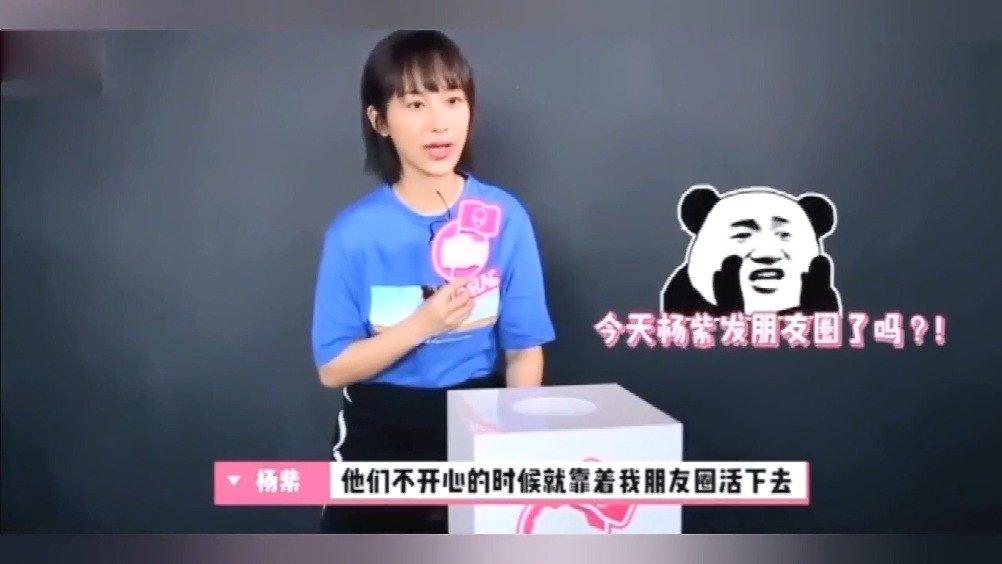 杨紫表示自己是朋友圈点赞狂魔,还花式吐槽邓伦和李现!哈哈