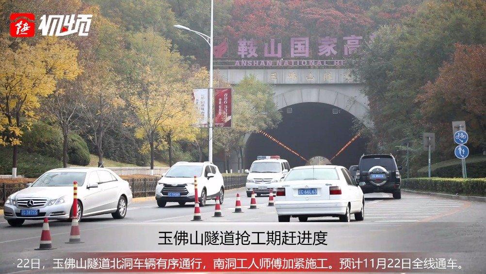 玉佛山隧道维修抢工期 预计11月22日通车