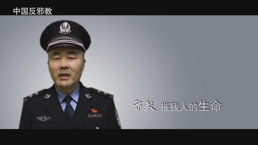 反邪教公益广告片:心无邪身健康