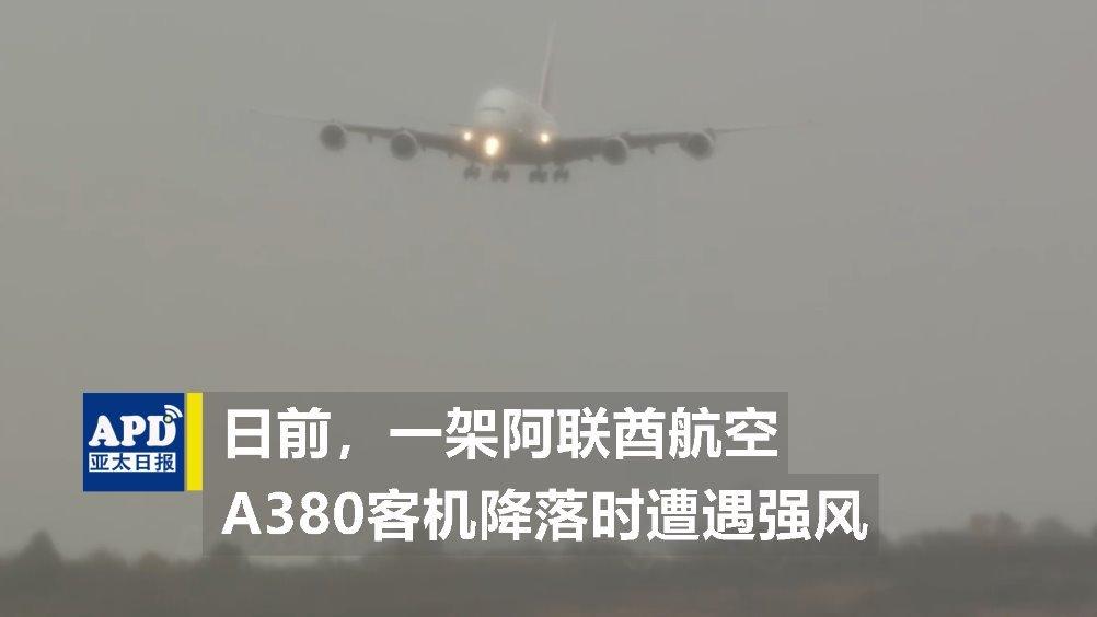 空中巨无霸横风降落,飞行员技术真是高!