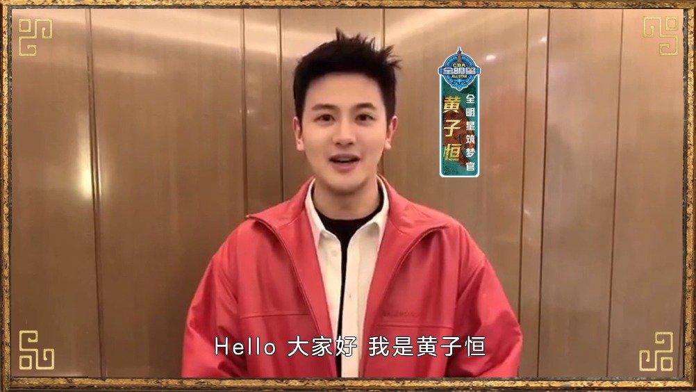 2020全明星铸梦官@黄子恒hzzz 也也也来了!1月11日-12日,广州见