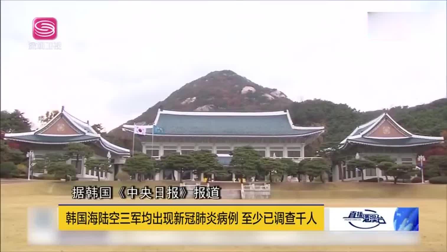韩国海陆空三军均出现病例 总统府警卫突然被下令隔离