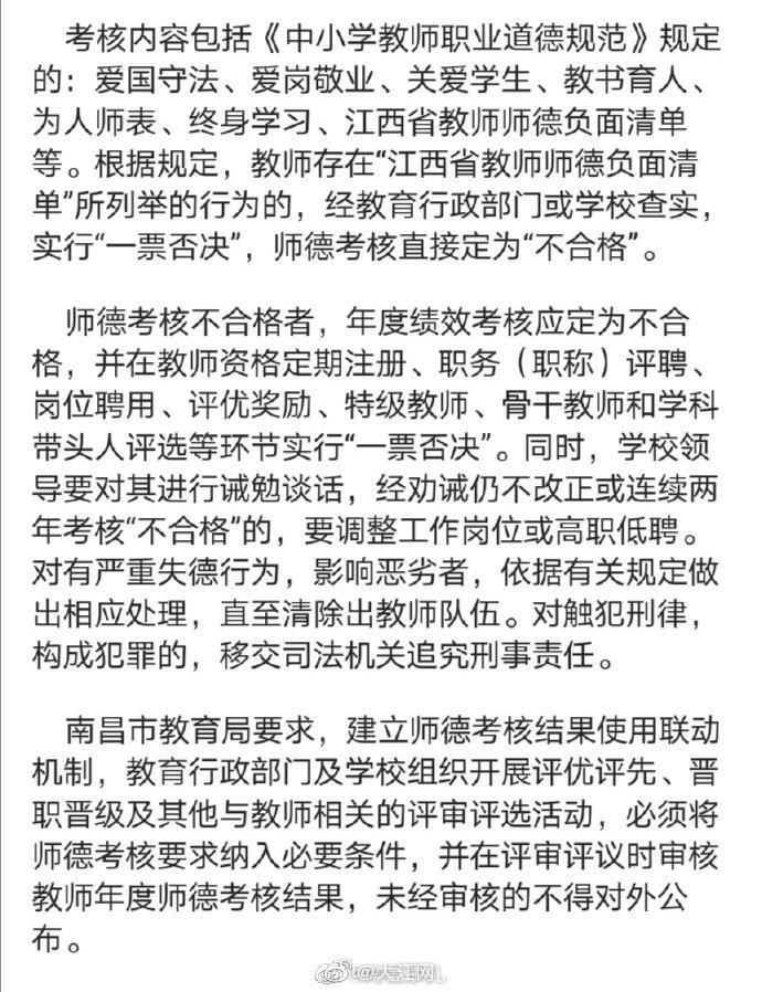 南昌对失德教师零容忍 影响恶劣者将被清除出教师队伍