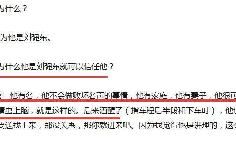 刘强东案女方受访:房间内我一直反抗当时害怕撕破脸没法在圈内混
