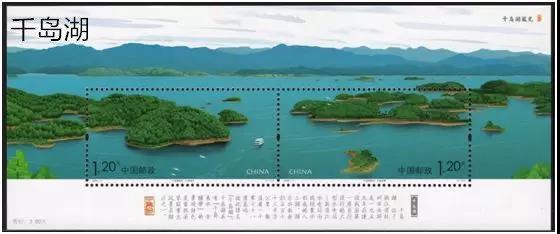 盘点出现在邮票上的杭州自然保护地