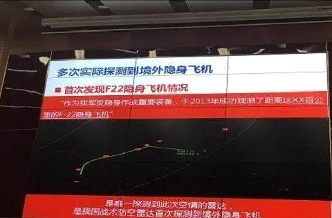 中国反隐身雷达多次探测F-22,距离高达上千千米,随时可以开火