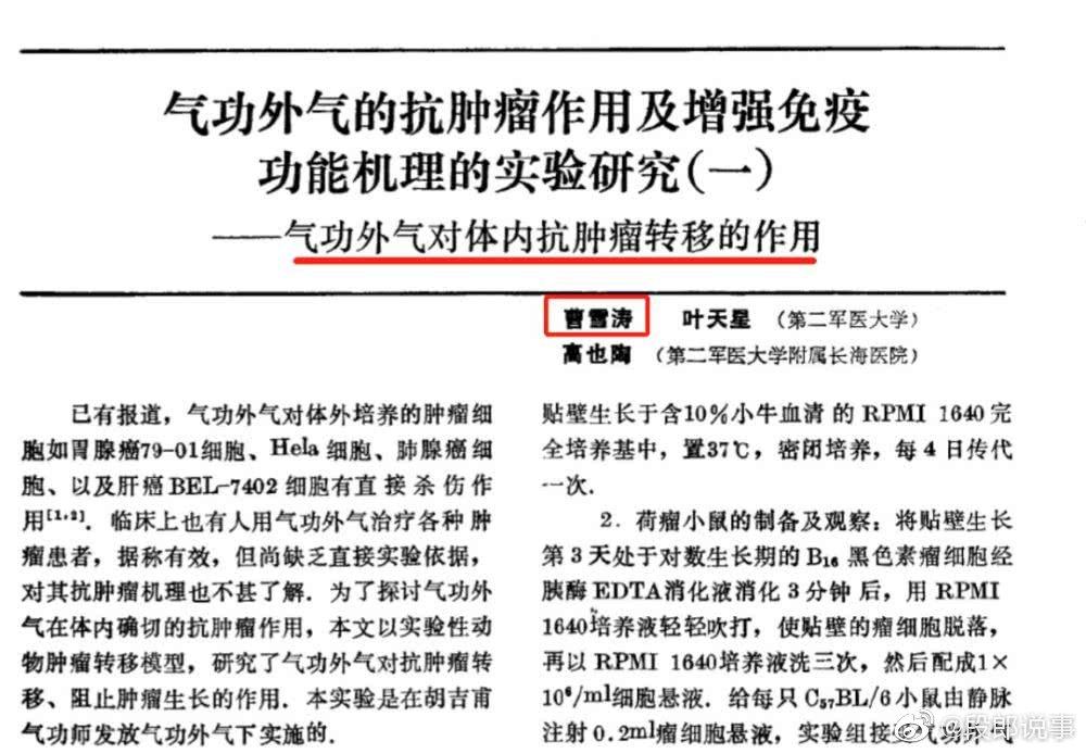 南开大学校长、中国工程院院士曹雪涛早年论文