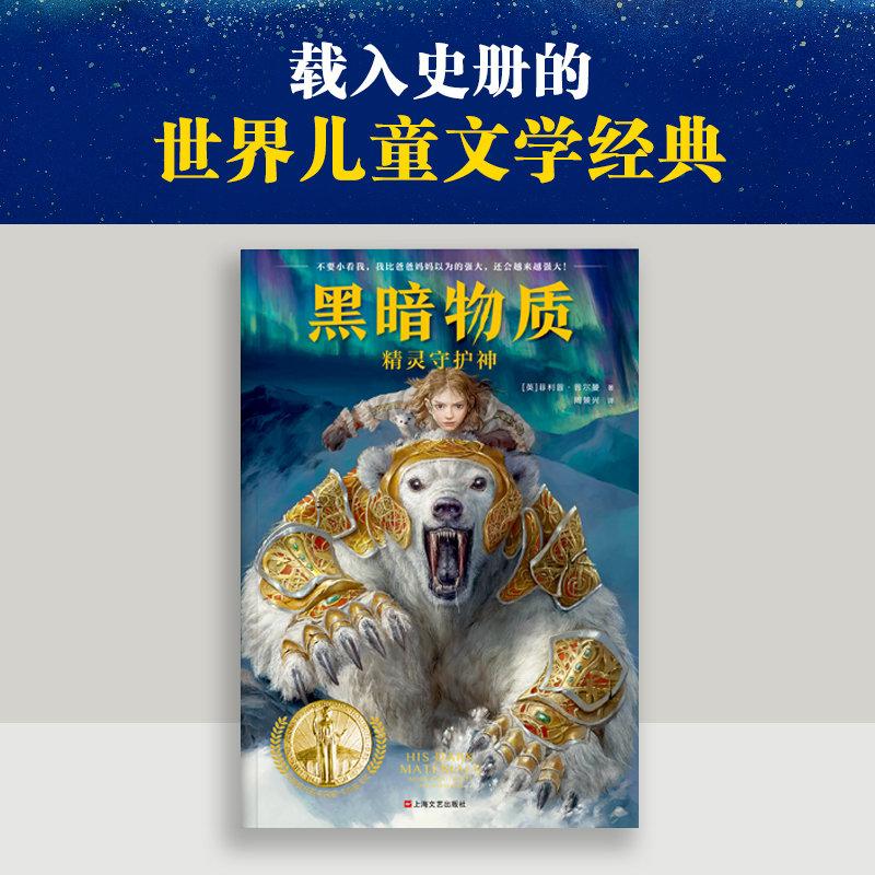 载入史册的世界儿童文学经典,全球畅销1750万册的《黑暗物质》