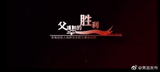 我县自拍的电影《父辈的胜利》上映