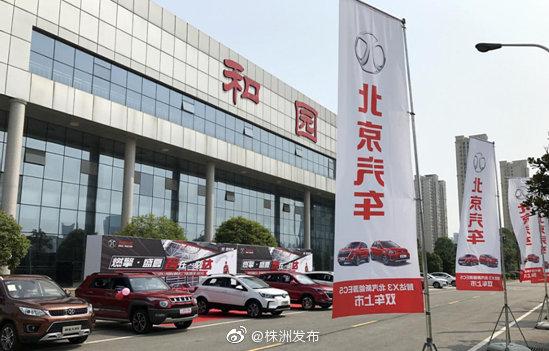 北京汽车智达X3与EC5登陆湖南