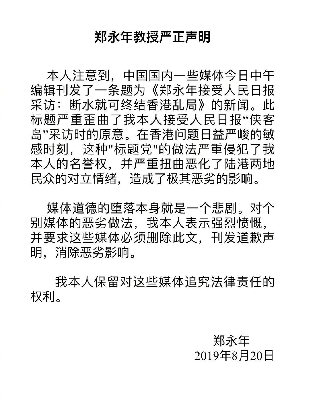 """标题党真可恶!郑永年老师从未说过什么""""断水就能终结香港乱局"""""""