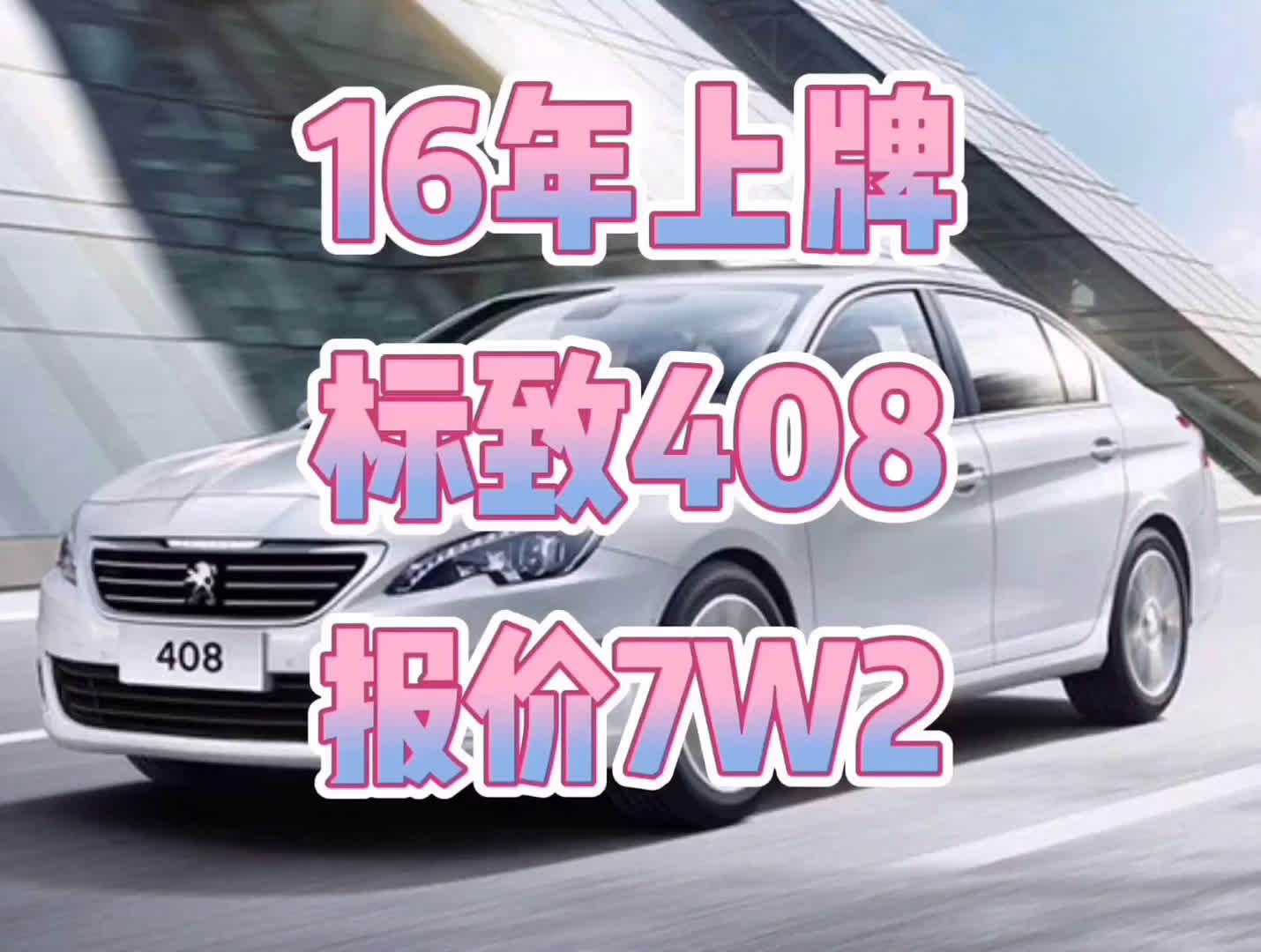 视频:7.2万买的标志408,值不值?我与汽车的日常