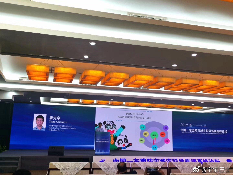 中国—东盟防灾减灾科学传播高峰论坛