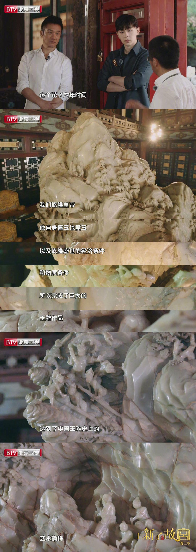 本期节目中,节目曝光了在故宫博物院中的国宝大禹治水图玉雕