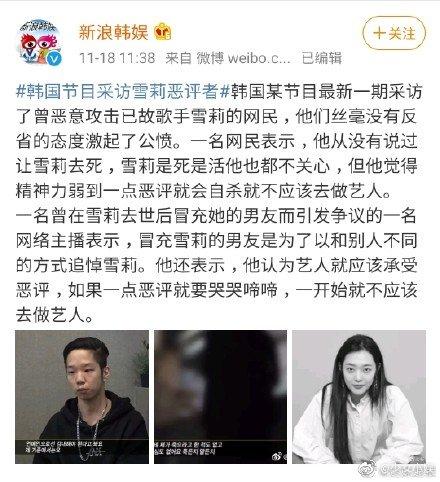 韩国某节目最新一期采访了曾恶意攻击已故歌手雪莉的网民