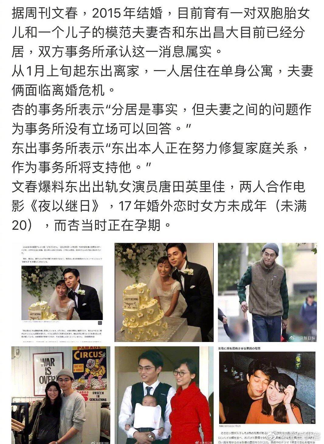 有日媒爆料东出昌大和渡边杏正在分居中,双方面临离婚危机