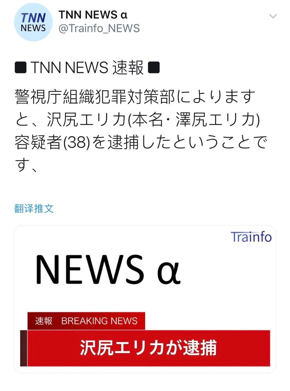 据日媒,日本警视厅组织犯罪逮捕了女演员泽尻英龙华