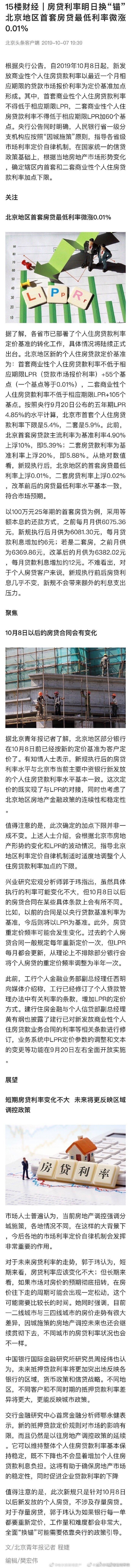 北京首套房贷最低利率上浮0.01% 百万25年期房贷月利率约增6元