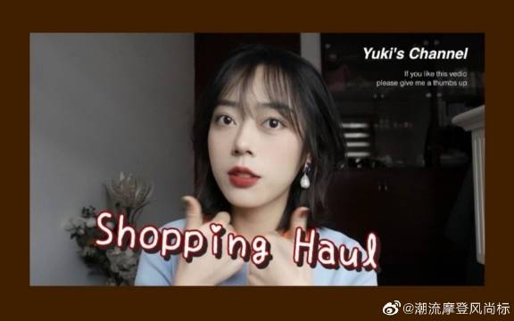 近期大型购物分享~超正口红,复古耳钉,服饰,彩妆