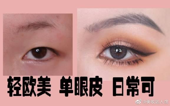 单眼皮必学,超简单放大眼睛,深邃感单眼皮眼妆~