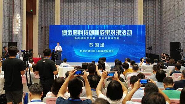 助力京津冀协同创新发展,通武廊科技创新成果对接活动举办