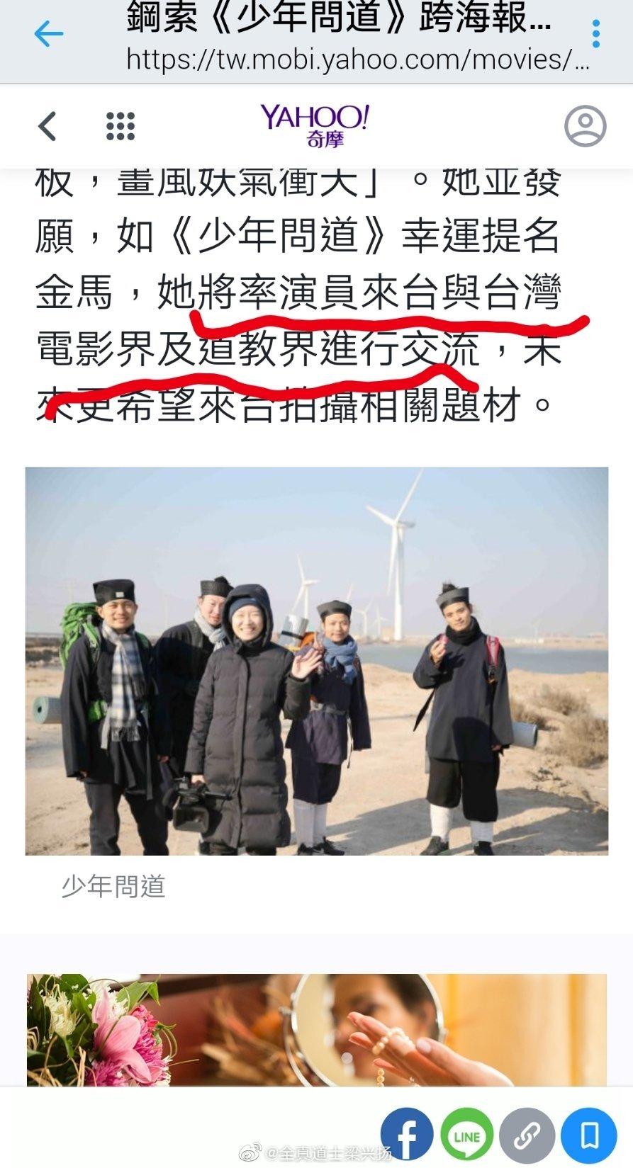 感谢台湾网友投稿。这个朱昱和张晓波有什么资格代表道教界交流