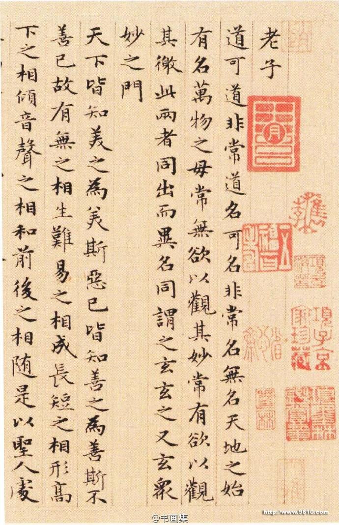 赵孟頫小楷《老子道德经卷》(1316) 纸本 24.3x618