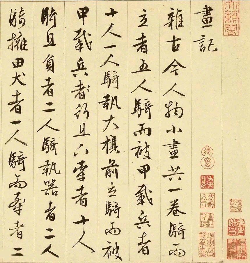 文徵明89岁行书手卷《画记》(伪),台北故宫博物院书法收藏。