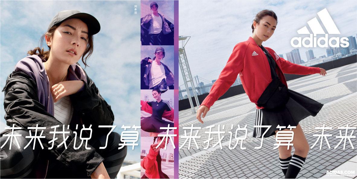阿迪达斯正式推出全新FOS (Future Of Sportswear) 系列运动产品