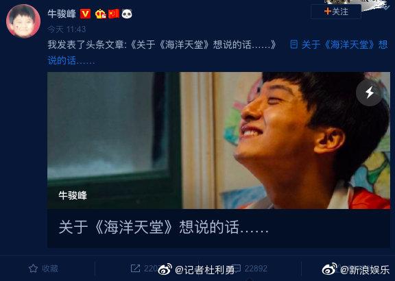 @牛骏峰 在《演员请就位》 出演《海洋天堂》收获好评,10月19日