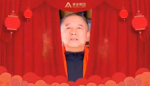 河南建业集团董事长胡葆森送上新春祝福。