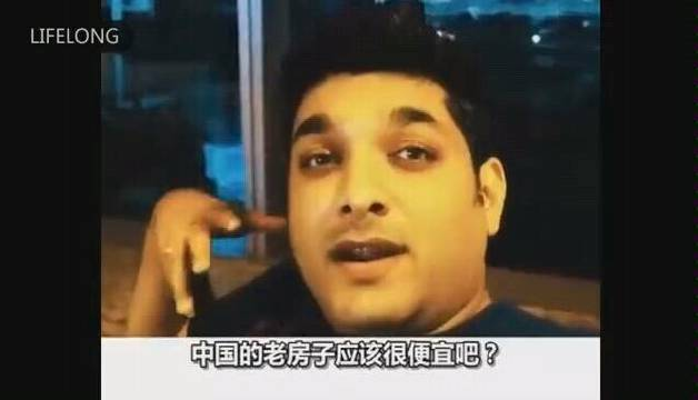 印度人:中国的老房子应该很便宜吧