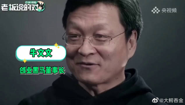 """牛文文:雷军、周鸿祎曾经是我创业的""""贴身教练""""。"""