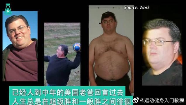 好像年轻了十岁!中年老爸减肥一年甩掉90斤,太励志了!