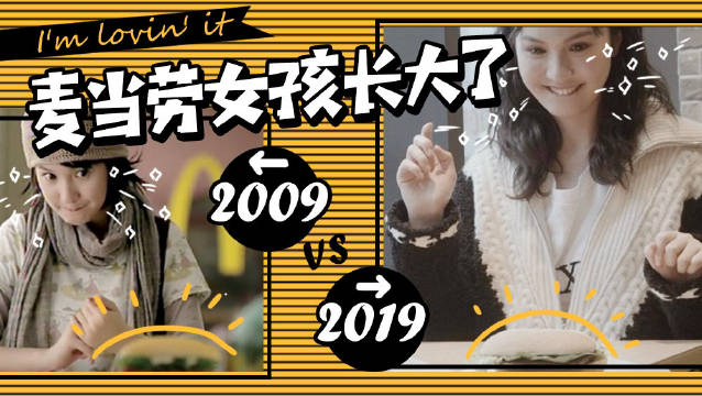 2009 VS 2019当年的麦当劳女孩长大啦很感谢十年前拍这条