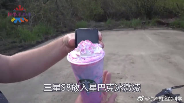 三星S8放入星巴克塑料杯,从100英寸高处扔下,它能否幸免!