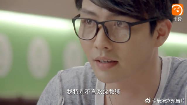 水男孩:徐智杰为逼开沈译勾结赵教练,夏老师与沈泽私下会面