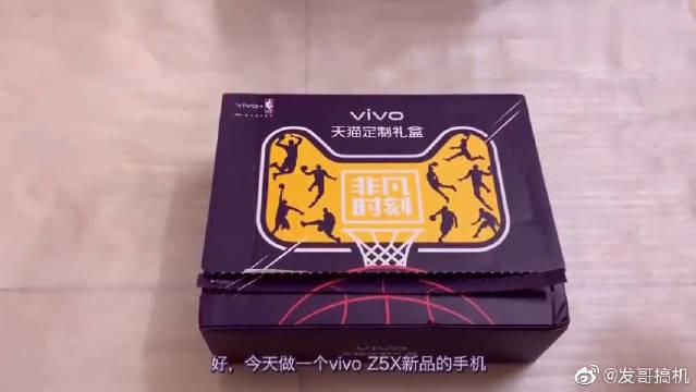 1498元的vivoZ5X开箱:第一次买手机送这么多礼品!