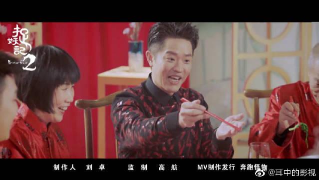 凤凰传奇《一起红火火》《捉妖记2》电影新年推广曲