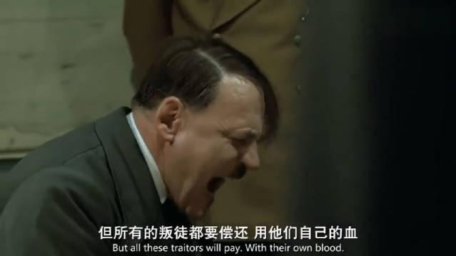 """《帝国的毁灭》中""""元首的愤怒""""著名片段,爆发力表现得淋漓尽致"""