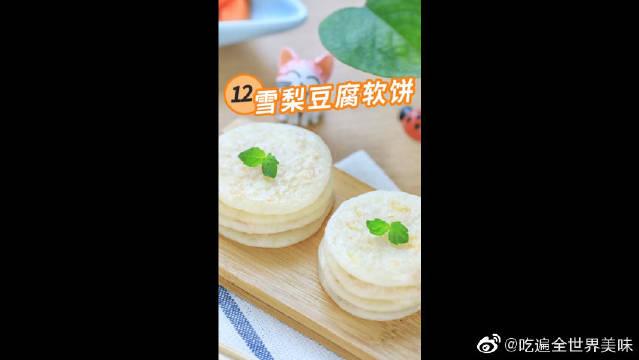 雪梨豆腐软饼美食小吃,自制高档次的甜点,请问你喜欢吗