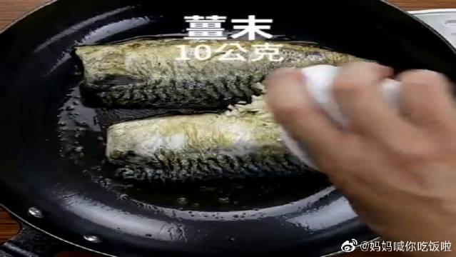 煎鲭鱼好吃,这样变化更好吃!真的很有营养啊