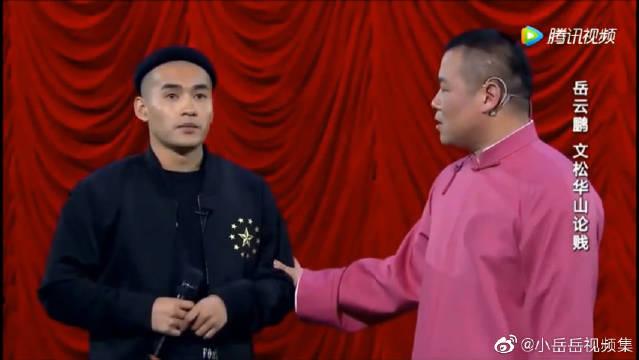 """文松VS岳云鹏《华山论贱》,这段简直了,两个""""贱""""在一起"""