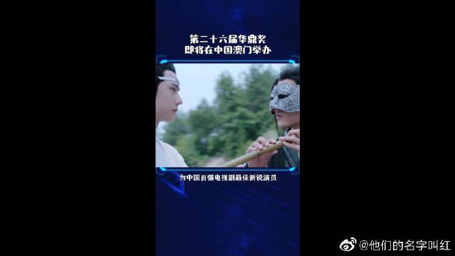 第26届华鼎奖提名名单:李现、肖战、王一博获新锐演员提名!
