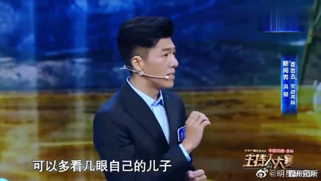 冯硕诠释媒体人的社会责任感,获董卿称赞!