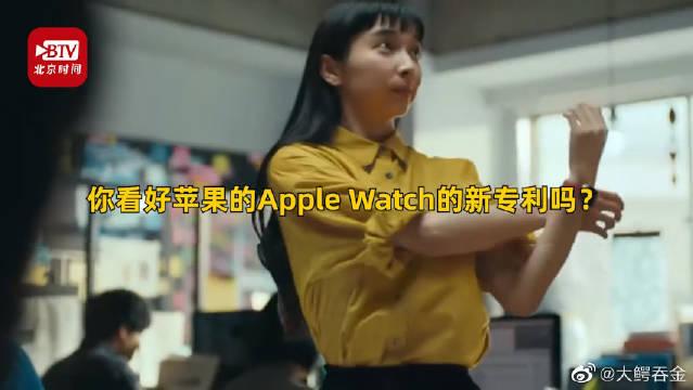 是苹果让Apple Watch无所不能吗?新专利配置Touch ID传感器才是。