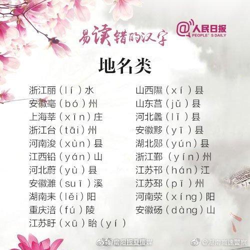 """一起补节语文课!""""一读就错""""的汉字,你能读对几个"""