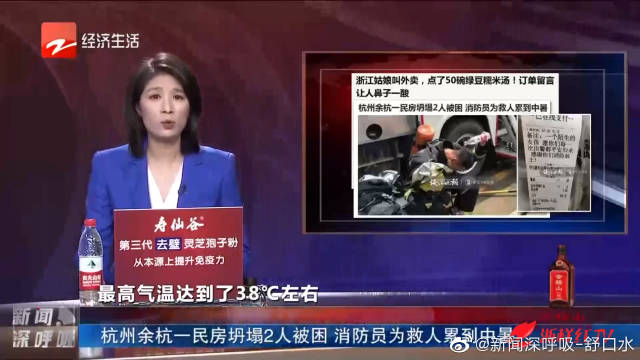杭州余杭一民房坍塌2人被困 消防员为救人累到中暑