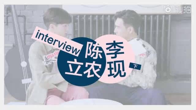 李现陈立农嘉人专访(下)~来自两个天秤座的男孩的博弈对答